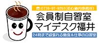 福井の自習室「マイデスク福井」